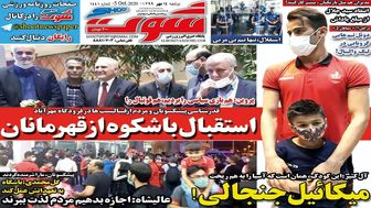 گلمحمدی نسخه ایرانی پروفسور کروات /استقبال باشکوه از قهرمانان /یک نیمکت و 9 گزینه /پیشخوان