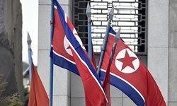 کره شمالی یکی از تاسیسات اتمی خود را تعطیل کرد!