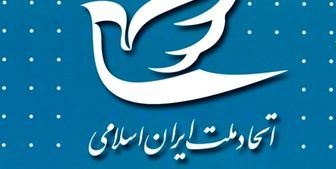 استعفای برخی اعضای حزب اتحاد ملت ایران