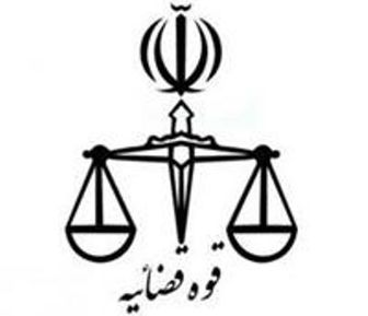 توضیحات قوه قضاییه درباره سخنرانی دادستان کشور