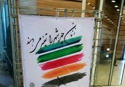 واکنش «رحیم پور ازغدی» به بنر شهرداری علیه حجاب +عکس