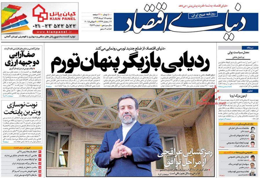 عناوین اخبار روزنامه دنیای اقتصاد در روز دوشنبه ۱۵ تير ۱۳۹۴ :