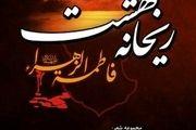 «ریحانه بهشت»؛ مجموعه شعری درباره حضرت زهرا(س)