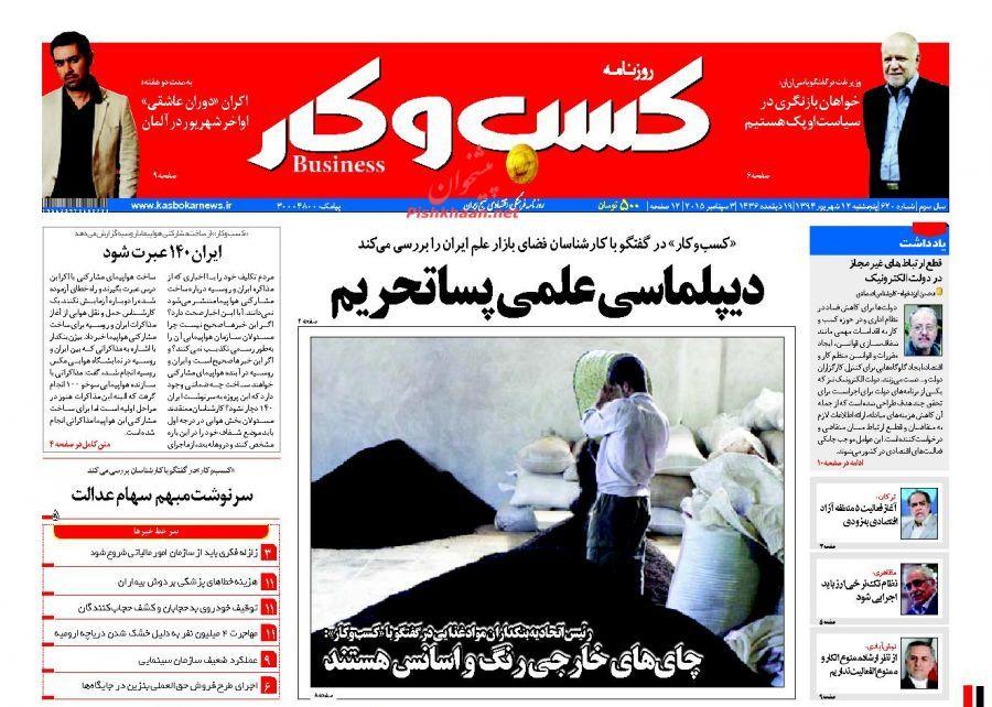 عناوین اخبار روزنامه كسب و كار در روز پنجشنبه ۱۲ شهريور ۱۳۹۴ :