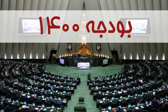 نمایندگان مجلس کلیات لایحه بودجه ۱۴۰۰ را رد کردند