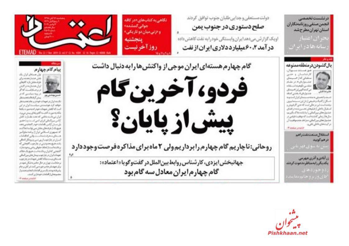 عناوین اخبار روزنامه اعتماد در روز پنجشنبه ۱۶ آبان :
