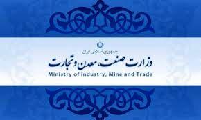 بهترین گزینه برای تصدی وزارت صنعت کیست؟