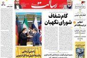 گام شفاف شورای نگهبان/خروج سرمایههای ایرانی به مقصد ترکیه!/راستیآزمایی پاشنهآشیل مذاکرات وین/پیشخوان