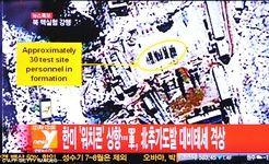 واکنش شورای امنیت به آزمایش هستهای کرهشمالی