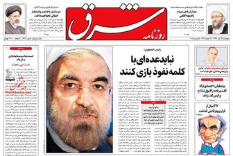 ۱۳ آبان به روایت رسانه های اصلاح طلب! + عکس