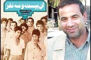 پایان کار «آن ۲۳ نفر» در تهران