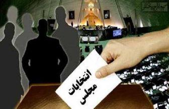 کدامیک از نمایندگان مجلس انصراف دادند یا رد صلاحیت شدند؟