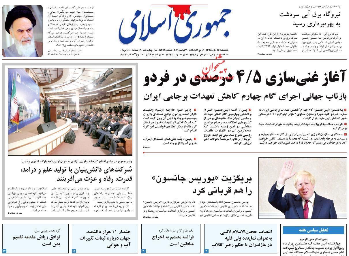 عناوین اخبار روزنامه جمهوری اسلامی در روز پنجشنبه ۱۶ آبان :