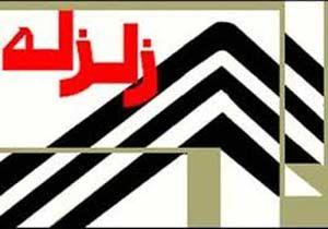 یک گسل جدید در کرمان شکل گرفته است