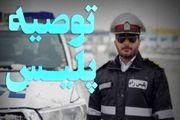 کلاهبرداری با اسم پلیس راهنمایی و رانندگی