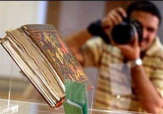 نمایش ۴۰ قرآن خطی به قدمت ۱۳۰۰ سال