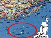 ایران باید پرچم خود را از جزیره ابوموسی بردارد!