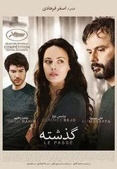 اکران فیلم اصغر فرهادی در سینما «آزادی»