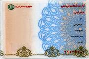 کارت ملی های قدیمی معتبر نیستند