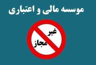 هشدار بانک مرکزی/ مؤسسه خودخوانده «حافظ» معتبر نیست