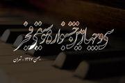 برگزاری جشنواره موسیقی فجر در اروند همزمان با تهران