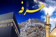 متن کامل دعای عرفه/ صوت