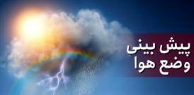 وضعیت آب و هوا در ۵ اسفند ماه/ ورود سامانه بارشی جدید به کشور از امروز