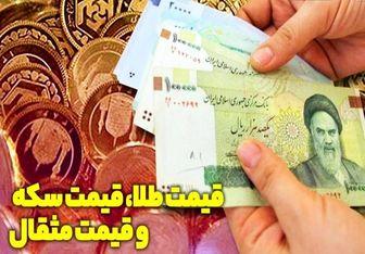 قیمت طلا و قیمت سکه در 12 مرداد 98