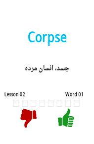 آموزش ۵۰۴ لغت پر تکرار انگلیسی + دانلود نرم افزار