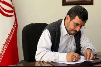 ماجرای نامه احمدی نژاد به بن سلمان