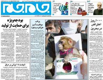 صفحه اول روزنامه های ۹۲/۰۹ / ۲۴