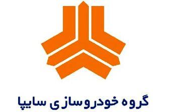 فروش ویژه سایپا به مناسبت روز ملی خلیج فارس