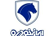 قرعه کشی فروش محصولات ایران خودرو برگزار می شود