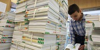 اعلام زمان نامنویسی اینترنتی فروش کتابهای درسی