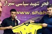بازیکن سابق استقلال به فجرسپاسی پیوست