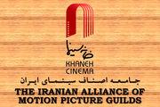 «خانه سینما» به دنبال جبران خسارت پروژههای سینمایی تعطیلشده