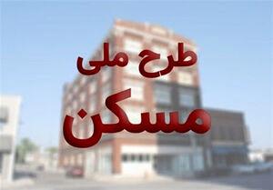 ثبت نام طرح ملی مسکن ۵ استان از امروز