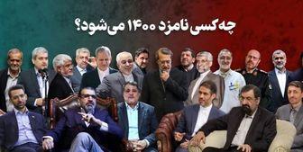 نامزدهای احتمالی انتخابات ریاست جمهوری 1400+اسامی