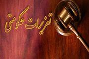 تعزیرات شرکت متخلف یزدی را نقره داغ کرد