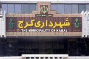 شهردار کلانشهر کرج انتخاب شد