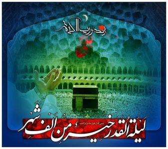 دعای مخصوص شب بیست و یکم ماه مبارک رمضان