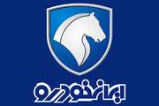 ثبت نام فروش فوق العاده 4 محصول ایران خودرو امروز 2 خرداد +لینک