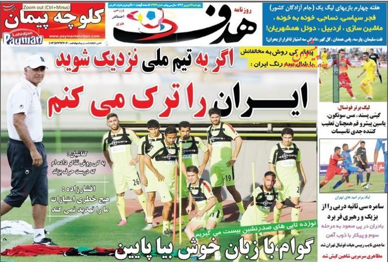 عناوین اخبار روزنامه هدف در روز پنجشنبه ۱۲ شهريور ۱۳۹۴ :
