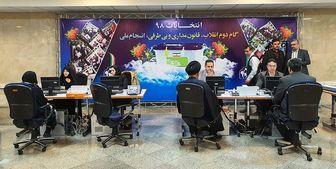 ثبت نام ۷۸۹ نفر در روز اول ثبت نام انتخابات مجلس یازدهم