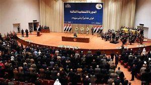 درخواست نظامی پارلمان عراق