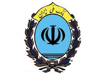 رونمایی از سرود جدید بانک ملی ایران