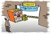 رویای دست نیافتنی تحصیل رایگان در ایران
