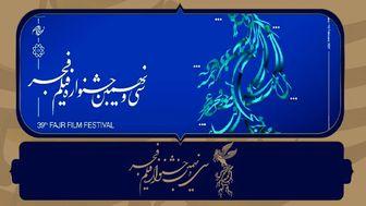 اخطار مسئولان جشنواره فجر به یک سینمای متخلف