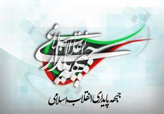 حمایت جبهه پایداری از حجت الاسلام رئیسی