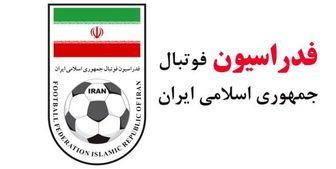 فدراسیون فوتبال منتظر فصل الخطاب سازمان بازرسی بماند